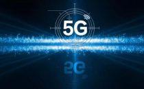 地级市全覆盖! 中国建成全球最大5G网络