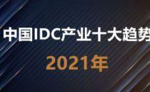 科智咨询:2021年中国IDC产业十大趋势