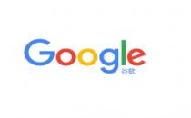 谷歌本周将正式关停云端打印服务Cloud Print