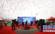 重庆数据湖产业园开工 汇聚大数据产业生态圈