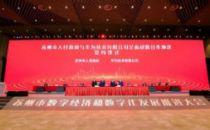 苏州市人民政府与华为签署全面战略合作协议