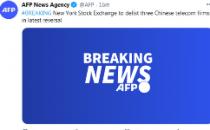纽交所又反转:会推进对三家中国电信企业摘牌
