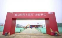 金山软件武汉总部在光谷开工建设 投资40亿元