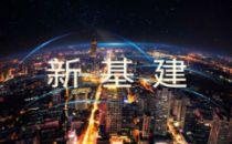 肖亚庆:有序推动5G、数据中心、工业互联网等建设部署和创新应用
