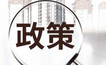 发改委:上海要大力推进重大科技基础设施建设