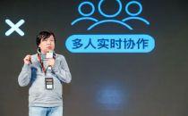 【演讲实录】金山办公助理总裁晁云曈:WebOffice的协作赋能