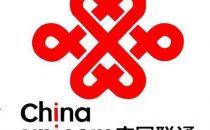 率先启动物联网转售试点 中国联通召开虚商合作伙伴大会