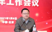 中国广电网络股份有限公司召开2021年度工作会议