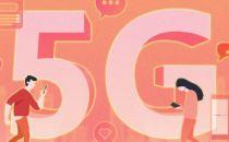 三大运营商5G手机终端用户达2.85亿户 占移动电话用户的17.8%