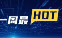 【IDC圈一周最HOT】重庆、浙江新IDC项目,光环新网REITs,金汉王与阿里云合作,首都在线收购……