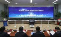 河南省能源大数据中心建成投运 首批发布9大应用成果