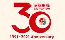 圣阳三十周年|三十而励 从心出发
