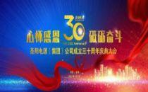 """圣阳电源(集团)公司举行""""心怀感恩 砥砺奋斗""""三十周年主题庆典大会"""