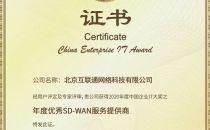 """互联通荣获2020 CEIA中国企业IT大奖之""""年度优秀SD-WAN服务提供商"""""""