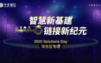 全程高能︱新鲜出炉的2020 Solutions Day华东区专场精彩集锦!