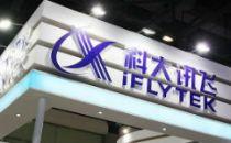 科大讯飞:拟定增募资20亿-26亿元 提供有力的营运资金支持