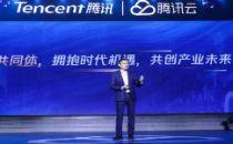 腾讯云携手合作伙伴共建产业互联网,共创数字化转型新时代