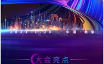 """5G云游戏产业年会暨首届""""登云奖""""颁奖典礼1月20日震撼来袭"""