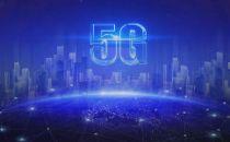 内蒙古首个5G产业创新基地建成投用