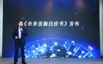 《未来金融白皮书》发布,腾讯云首次系统阐述金融行业数字化方法论