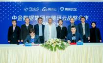 中金数据集团与腾讯云签署战略合作协议,共同布局并拓展信息安全、区块链等业务领域