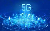中国移动、中国广电启动5G黄金频段共建共享