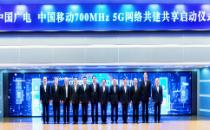中国移动与中国广电共建共享700MHz 5G网络