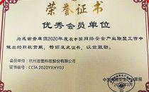 推动网络安全产业发展,迪普科技获中国网络安全产业联盟颁发殊荣