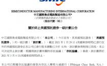 中芯国际:即将终止美国预托证券的一级计划
