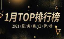 2021服务商口碑榜Top50(1月)重磅出炉