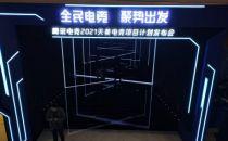 腾讯云发布5G电竞计划 布局5G应用落地第一子