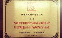 """科杰大数据入选 """"2020中国软件和信息服务业年度风云榜数据中台领域领军企业"""""""