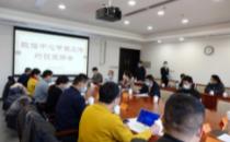能效超标,北京市11家数据中心被集中约谈学习