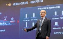 华为甘斌:预计2021年中国5G用户将突破5亿