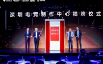 5G转播电竞赛事:腾讯云是怎么做的?