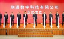 中国联通整合多家子公司成立联通数科