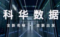 科华数据中选腾讯定制化数据中心项目