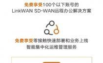 春节业务不断档,LinkWAN远程办公神器免费领!