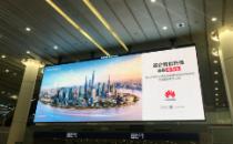 上海全面推进城市数字化转型背后,华为云Stack做了什么?