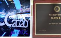 """数讯信息荣膺""""2020年度中国IDC产业优质服务奖""""!"""