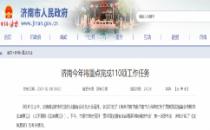 """110个项目!济南""""新基建施工图""""公布,致力打造""""中国算谷"""""""