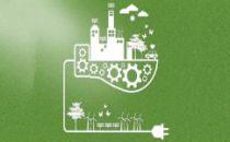 国务院:到2025年显著提升绿色产业比重 加快实施行业绿色化改造