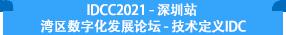 IDCC2021深圳站湾区数字化发展论坛