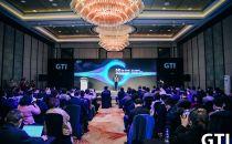 2021年GTI国际产业峰会 | GTI十年,定义无线技术演进未来
