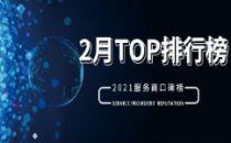 2021服务商口碑榜Top50(2月)重磅出炉