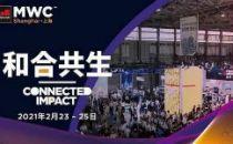 回看MWC上海的5G剪影,2021年5G产业将这样发展