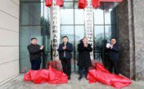 湘西州数字政府建设领导小组办公室暨州大数据中心举行揭牌仪式