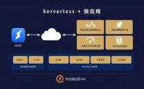 华为快应用IDE上线Serverless云服务,让快应用开发更快