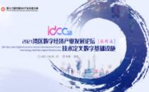 2021湾区数字经济产业发展论坛暨IDCC2021深圳站召开在即