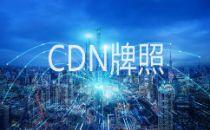 2021年第五、六、七批CDN牌照出炉:新增81家企业获牌